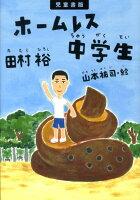 ホームレス中学生児童書版