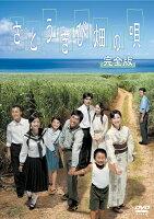 さとうきび畑の唄 完全版 DVD