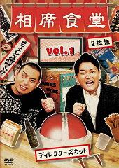 【最新版】千鳥『相席食堂』神回・面白い回の人気ランキング!
