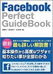 【送料無料】Facebook Perfect GuideBook
