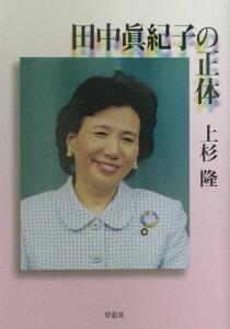 【書籍】『田中眞紀子の正体』 (草思社)