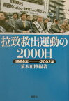 拉致救出運動の2000日 1996年→2002年 [ 荒木和博 ]