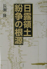 【送料無料】日露領土紛争の根源