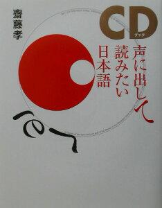声に出して読みたい日本語 [ 齋藤孝(教育学) ]
