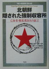 【送料無料】北朝鮮隠された強制収容所 [ デビッド・ホーク ]