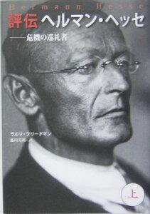 【送料無料】評伝ヘルマン・ヘッセ(上)