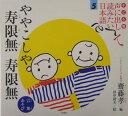 子ども版 声に出して読みたい日本語(5) ややこしや 寿限無寿限無 [ 齋藤孝(教育学) ]