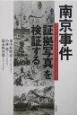 【送料無料】南京事件「証拠写真」を検証する