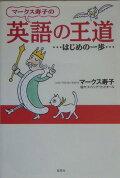 マークス寿子『マークス寿子の英語の王道』