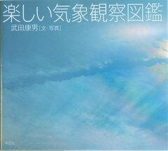 【送料無料】楽しい気象観察図鑑