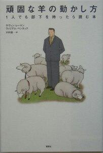 【送料無料】頑固な羊の動かし方 [ ケヴィン・レ-マン ]