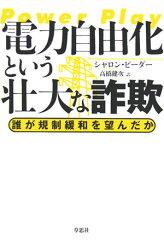 【送料無料】電力自由化という壮大な詐欺 [ シャロン・ビ-ダ- ]