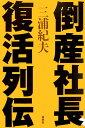 【送料無料】倒産社長、復活列伝