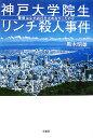 【送料無料】神戸大学院生リンチ殺人事件 [ 黒木昭雄 ]
