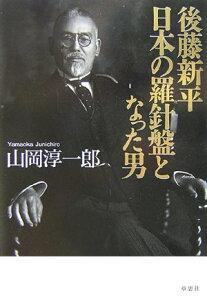 【送料無料】後藤新平日本の羅針盤となった男