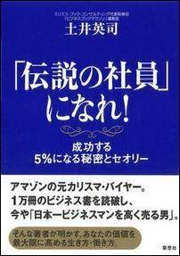【送料無料】「伝説の社員」になれ!