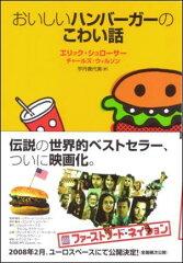 【送料無料】おいしいハンバーガーのこわい話