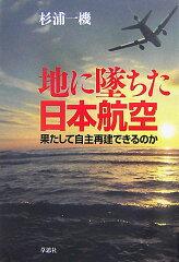 【送料無料】地に墜ちた日本航空