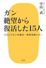【送料無料】ガン絶望から復活した15人 [ 中山武 ]