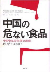 【送料無料】中国の危ない食品