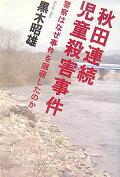 『秋田連続児童殺害事件 警察はなぜ事件を隠蔽したのか』