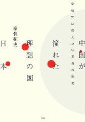 【送料無料】中国が憧れた理想の国日本
