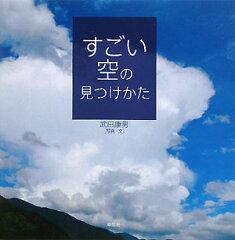 【送料無料】すごい空の見つけかた