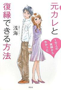 【送料無料】元カレと復縁できる方法 [ 浅海 ]