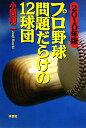 プロ野球問題だらけの12球団(2010年版)