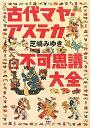 【送料無料】古代マヤ・アステカ不可思議大全