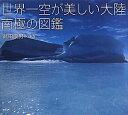 【送料無料】世界一空が美しい大陸南極の図鑑