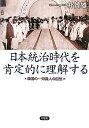 【送料無料】日本統治時代を肯定的に理解する