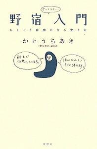 【送料無料】野宿入門