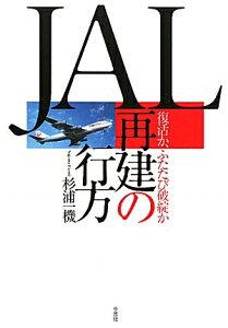 【送料無料】JAL再建の行方