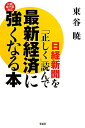 【送料無料】日経新聞を「正しく」読んで最新経済に強くなる本 [ 東谷暁 ]