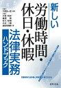 新しい労働時間・休日・休暇 法律実務ハンドブック [ 大庭 浩一郎 ]