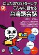 たったの72パターンでこんなに話せる台湾語会話 (Asuka business & language book) [ 趙怡華 ]