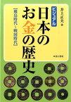 日本のお金の歴史(飛鳥時代〜戦国時代) ビジュアル [ 井上正夫 ]