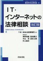 IT・インターネットの法律相談〔改訂版〕(第4巻)