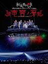 和楽器バンド 大新年会2019さいたまスーパーアリーナ2days 〜竜宮ノ扉〜 (スマプラ対応)【Blu-ray】 [ 和楽器バンド ]