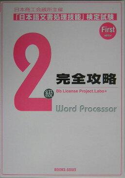 「日本語文書処理技能」検定試験2級完全攻略 日本商工会議所主催 [ Bb License Project_L ]