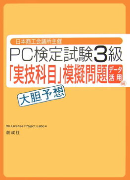 PC検定試験3級「実技科目」大胆予想模擬問題(データ活用編) 日本商工会議所主催 [ Bb License Project L ]