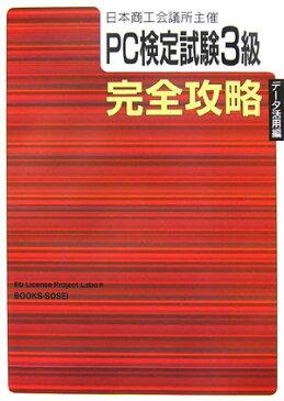 PC検定試験3級完全攻略(データ活用編) 日本商工会議所主催 [ Bb License Project_L ]