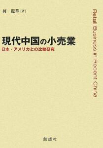 【送料無料】現代中国の小売業