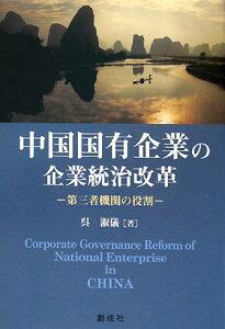 【送料無料】中国国有企業の企業統治改革