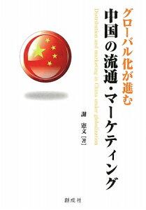 【送料無料】グロ-バル化が進む中国の流通・マ-ケティング