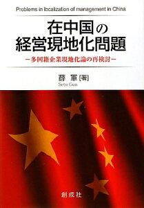【送料無料】在中国の経営現地化問題