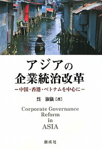 【送料無料】アジアの企業統治改革