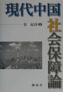 【送料無料】現代中国社会保障論