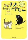 黒猫ナノとキジシロ猫きなこ [ ぱるぱーる ]